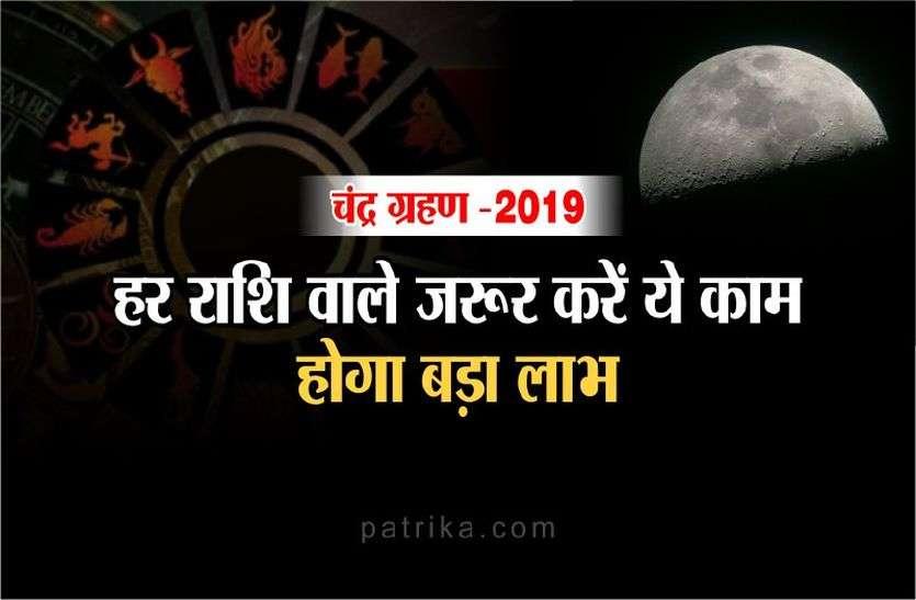 Lunar eclipse 2019: हर राशि वाले जरूर करें ये काम, होगा बड़ा लाभ
