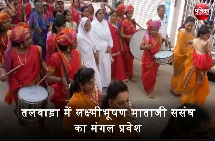 तलवाड़ा में लक्ष्मीभूषण माताजी ससंघ का मंगल प्रवेश, जैन समाजजनों ने गाजे-बाजे के साथ की आगवानी