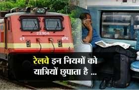 रेलवे के इन नियमों को जानकर दंग रह जाएंगे आप, आपकी यात्रा हो सकती है आसान..