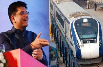संसद में बोले रेल मंत्री पीयूष गोयल, कहा- नहीं हो सकता भारतीय रेलवे का निजीकरण
