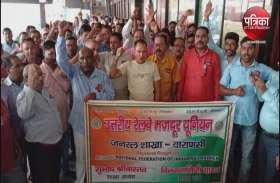 रेल कर्मचारियों का उत्पादन इकाइयों के निगमीकरण व निजीकरण के विरोध में जोरदार प्रदर्शन