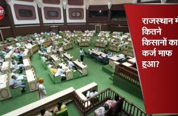 राजस्थान में कितने किसानों का कर्ज माफ हुआ?