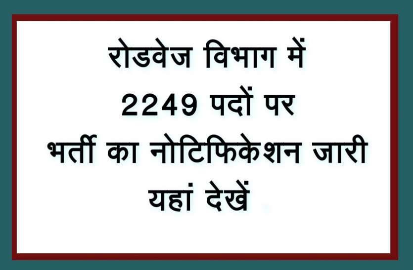 Roadways Bharti 2019 : रोडवेज विभाग में 2249 पदों पर भर्ती का नोटिफिकेशन जारी, यहां देखें पूरी डिटेल्स