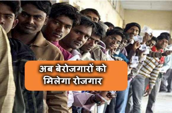 Employment News: सरकार से बेरोजगार पा सकते हैं 25 लाख तक की मदद राशि, आठवीं पास भी कर सकते हैं आवेदन
