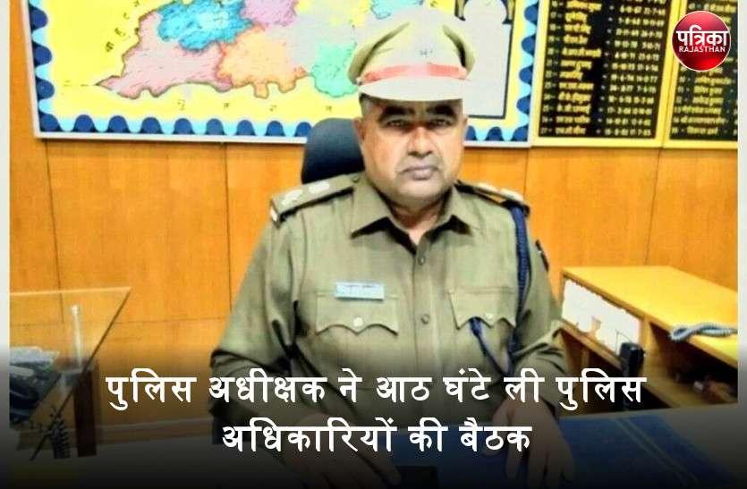 बांसवाड़ा एसपी केसर सिंह ने आठ घंटे ली पुलिस अधिकारियों की बैठक, बोले- 'युवतियों पर फब्तियां कसने वालों पर सख्त कार्रवाई करें'