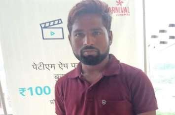 PM मोदी और चुनाव आयोग के खिलाफ सोशल मीडिया पर अमर्यादित टिप्पणी करने वाले शिक्षक को मिली ये सजा