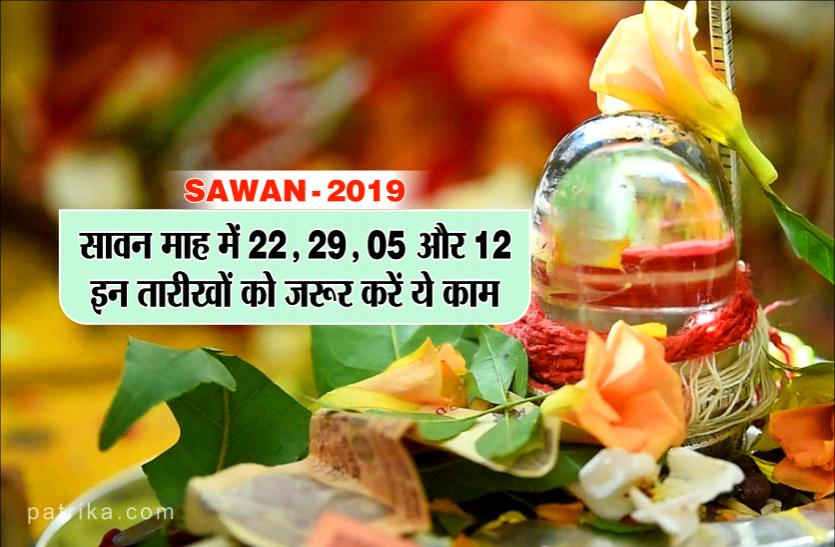 Sawan shiv abhishek : dates of sawan somvar vrat and shiv