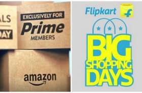 15 जुलाई को Flipkart Big Shopping Days और Amazon Prime Day सेल का आयोजन, स्मार्टफोन पर मिलेगा बंपर डिस्काउंट