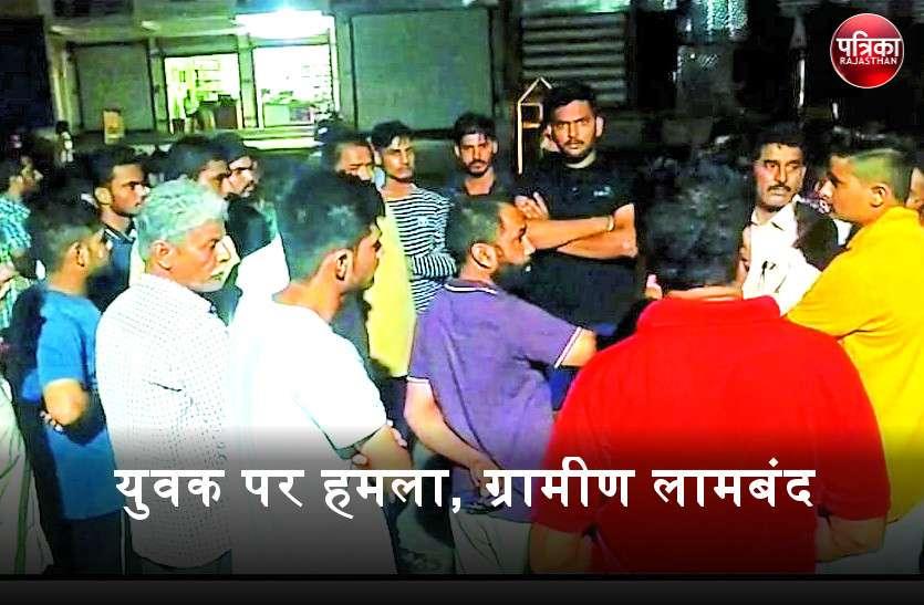 बांसवाड़ा : युवक पर हथियारों से लैस आरोपियों ने किया हमला, लोगों ने जताया आक्रोश, नाबालिग सहित दो गिरफ्तार