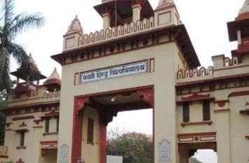 दलित छात्रा को बीएचयू के गार्डों ने शौचालय के इस्तेमाल से रोका