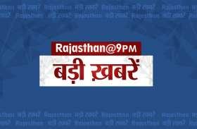 Rajasthan@9pm : ट्रेन की चपेट में आने से प्रदेश के 3 युवकों की मौत, जानें दिन की 5 बड़ी खबरें