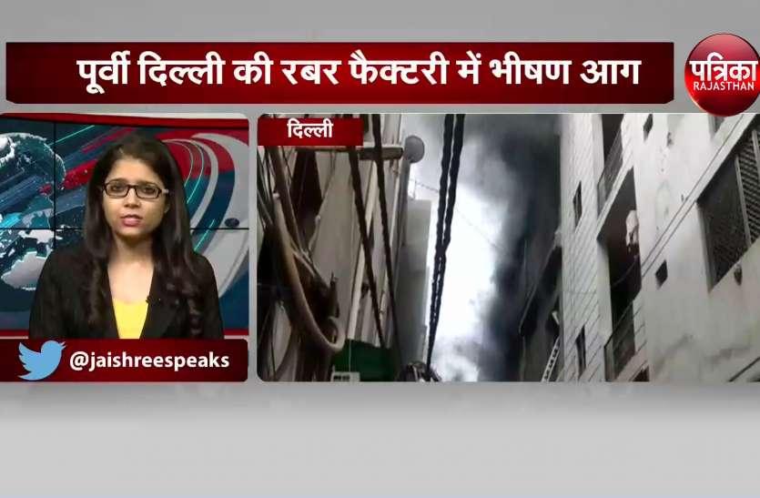 पूर्वी दिल्ली की रबर फैक्टरी में भीषण आग