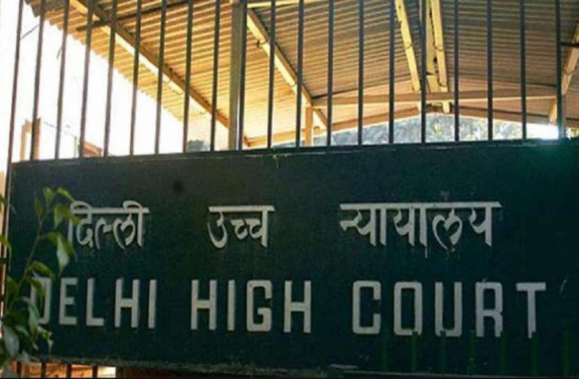 दिल्ली हाईकोर्ट  ने MCD को लगाई फटकार, कहा- 'पेंशन और वेतन लोगों का मौलिक अधिकार'
