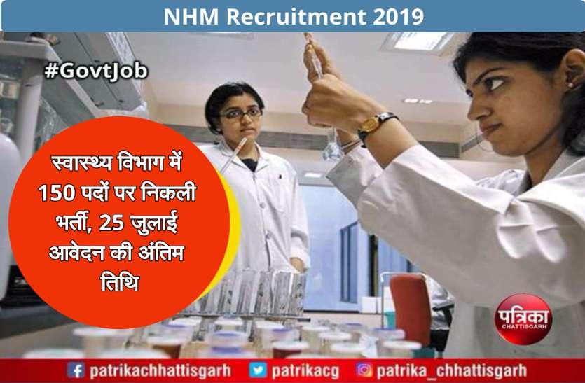 Govt Job: स्वास्थ्य विभाग में 150 पदों पर निकली भर्ती, नौकरी के लिए ऐसे होगा चयन