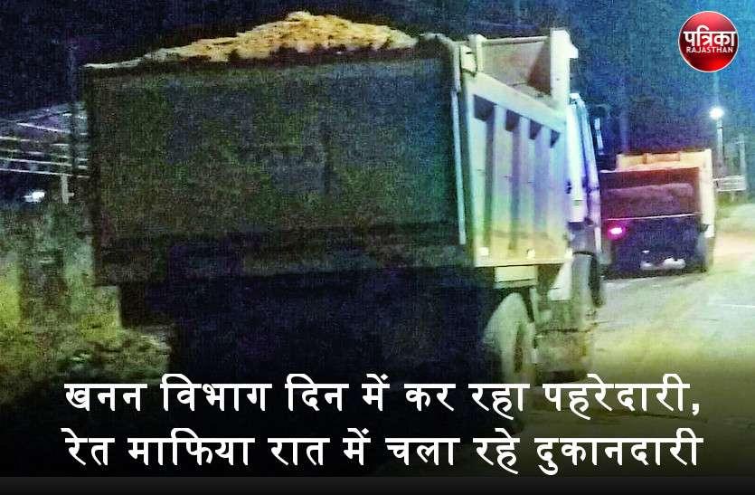 राजस्थान में बजरी का अवैध कारोबार : खनन विभाग दिन में कर रहा पहरेदारी, रेत माफिया रात में चला रहे दुकानदारी