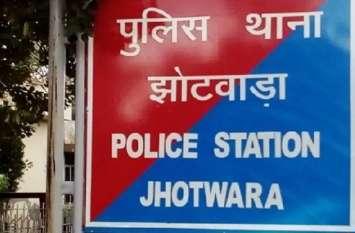 झोटवाड़ा थाना पुलिस ने पकड़ा करोड़ों रुपए की ठगी का आरोपी