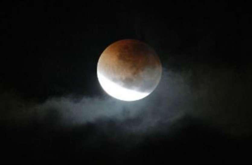 149 साल बाद लग रहा ऐसा चंद्रग्रहण, करें ये उपाय मिलेगा सिर्फ लाभ ही लाभ
