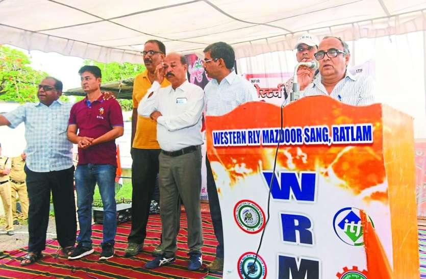रेलवे में निजीकरण का विरोध: रेल कर्मचारियों ने लगाए नारे