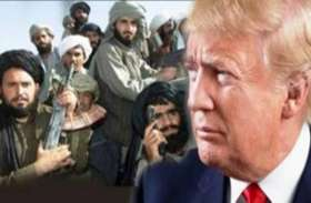 तालिबान पर भरोसा कर गलती कर रहे हैं डोनाल्ड ट्रंप, भारत जैसे देशों के सामने बढ़ी मुश्किल