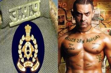 यूपी पुलिस ने 'गजनी' के आमिर खान की ली मदद, सरकार की इस मुहिम में किया इस्तेमाल