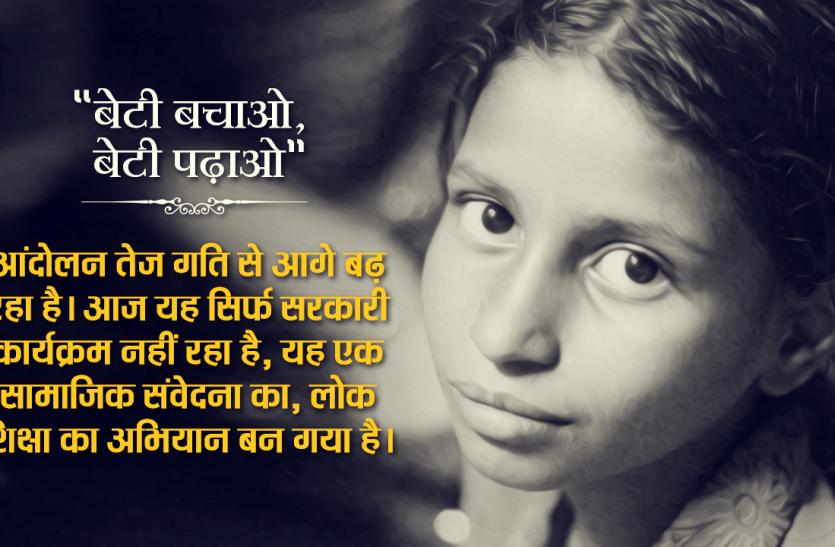 जोधपुर से सीखें...सिरमौर बनना, तोड़ी परम्पराएं, बेटी को दिलाया मान तो मिला सम्मान