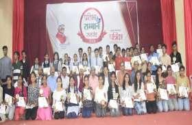 पत्रिका ने जिले के प्रतिभावान छात्र छात्राओं का सम्मान, खिल उठे चेहरे