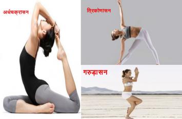 Weight Loss Tips: इन योगासन से घटेगी शरीर की चर्बी, मांसपेशियां होंगी मजबूत