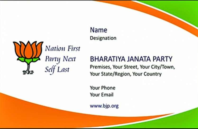 सदस्य बनाने के लिए भाजपा के राष्ट्रीय नेता भी जाएंगे घर घर