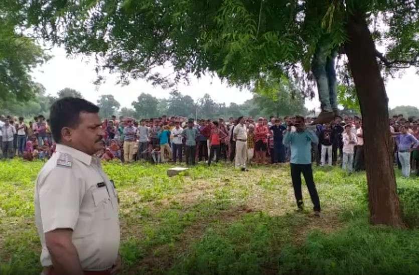 युवक का शव नीम के पेड़ से लटका मिला, घटना से क्षेत्र में फैली सनसनी, हत्या की आशंका