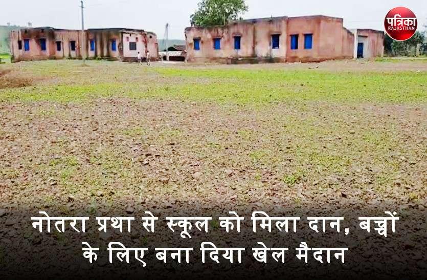 वागड़ की नोतरा प्रथा से स्कूल को मिला दान, बच्चों के भविष्य के लिए बना दिया खेल मैदान