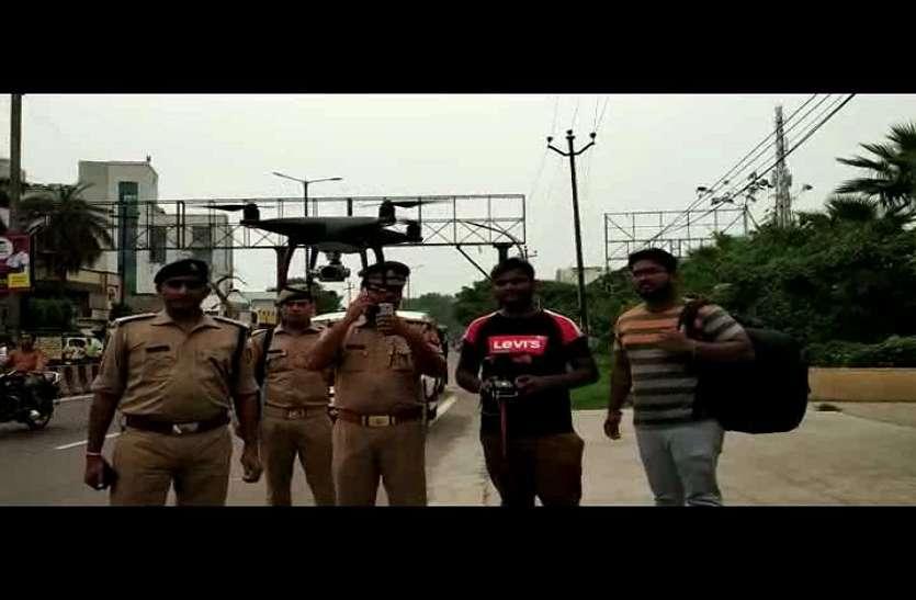 Kanvad Yatra 2019: ड्रोन कैमरे से होगी निगरानी,गड़बड़ी करने वालों पर कसेगा शिकंजा