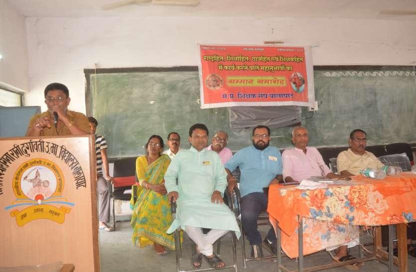 सेवानिवृत हुए 16 शिक्षकों का शॉल श्रीफल से किया सम्मान