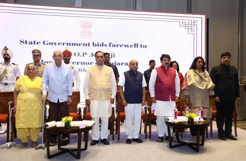 गुजरात के राज्यपाल ओ.पी. कोहली को राज्य सरकार की ओर से विदाई