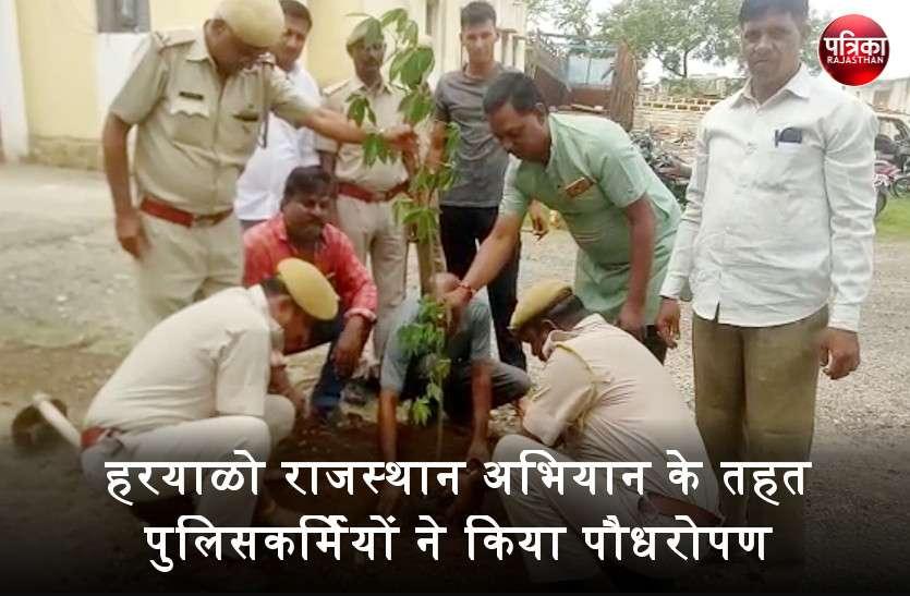 हरयाळो राजस्थान : कुशलगढ़ थाना परिसर में पुलिसकर्मियों ने किया पौधरोपण, पर्यावरण संरक्षण का लिया संकल्प