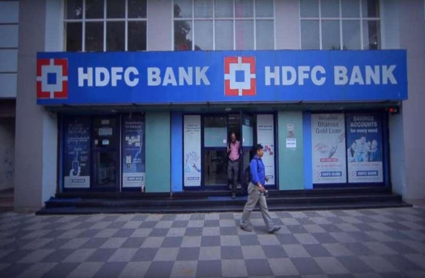 Q1 में 18 फीसदी बढ़ा HDFC बैंक का मुनाफा, पहुंचा 5,600 करोड़ के पार