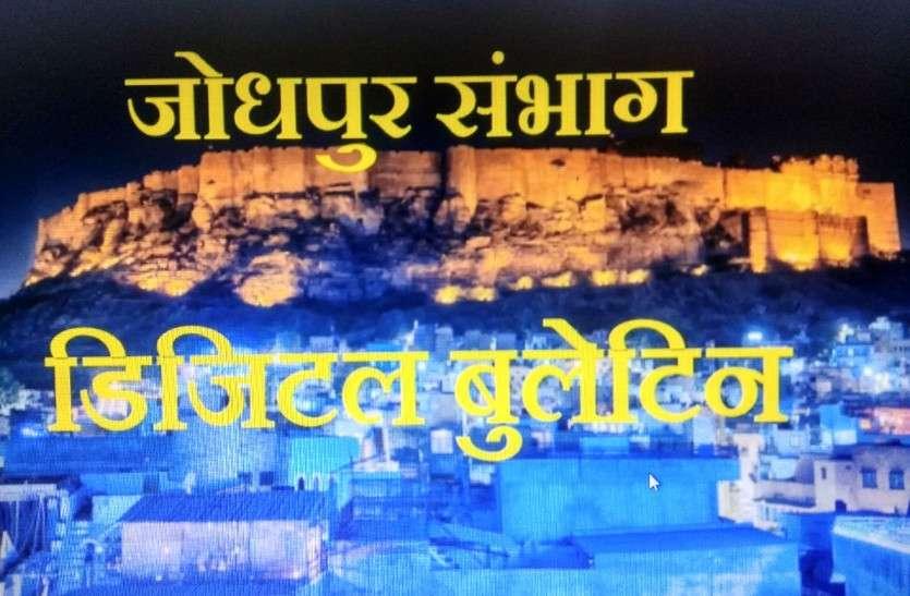जोधपुर संभाग के डिजिटल बुलेटिन में देखें आज की प्रमुख खबरें..