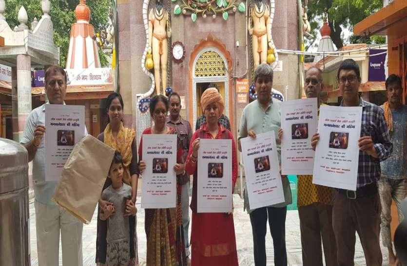 Sawan 2019: मठ-मंदिर महन्त देव्या गिरि ने किया पोस्टर का अनावरण