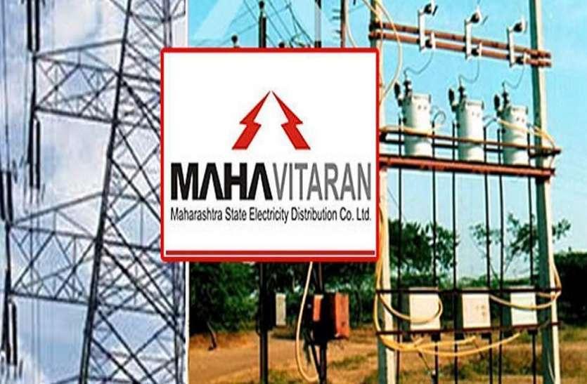 MahaVitaran लेकर आया भुगतान वॉलेट