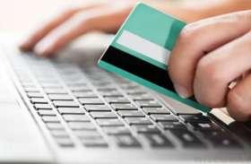 Online fraud: पेमेन्ट मंगवाया, लेकिन नहीं दी डिलीवरी