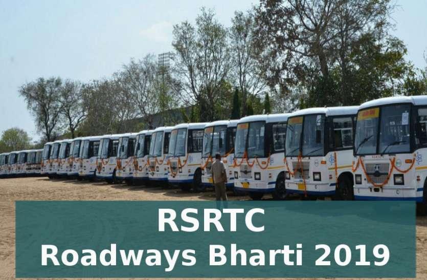 राजस्थान रोडवेज में 5000 पदों पर भर्ती की जरुरत, सरकार से मंजूरी का इंतजार