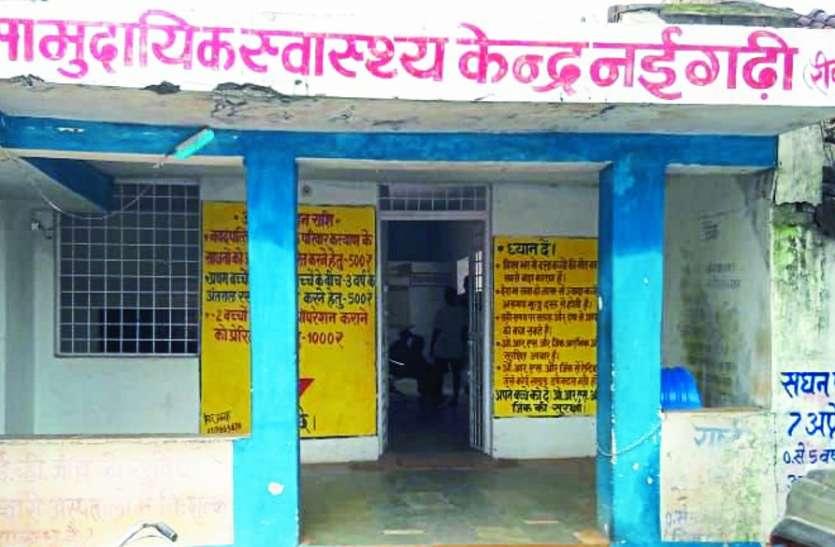सामुदायिक स्वास्थ्य केंद्र खुद बीमार, इलाज को दर-दर भटक रहे मरीज