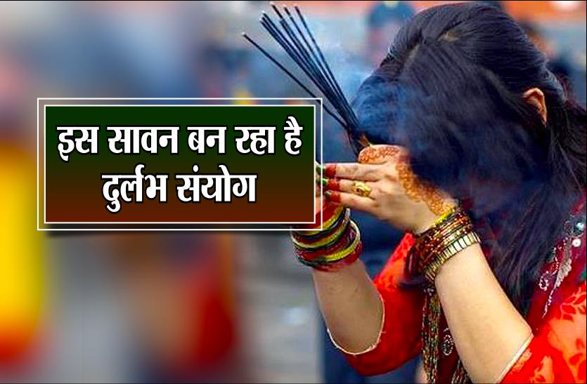 Sawan 2019: वज्र और विष कुंभ योग में शुरू होगा सावन, ऐसे करें शिव की पूजा, फिर देखें चमत्कार