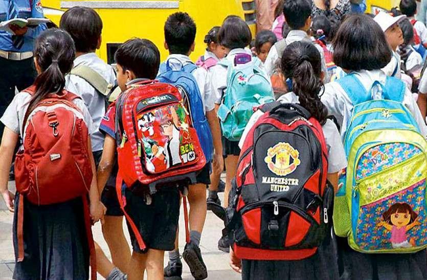 स्कूल शिक्षा विभाग ने तय किया कक्षावार बच्चों के बस्तों का वजन