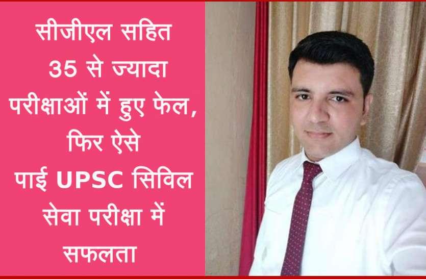 सीजीएल सहित 35 से ज्यादा परीक्षाओं में हुए फेल, फिर ऐसे पाई UPSC सिविल सेवा परीक्षा में सफलता