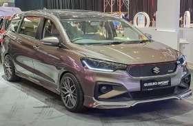 Maruti Suzuki 21 अगस्त को लॉन्च करेगी प्रीमियम MPV, लग्जरी कार की तरह की गई है तैयार