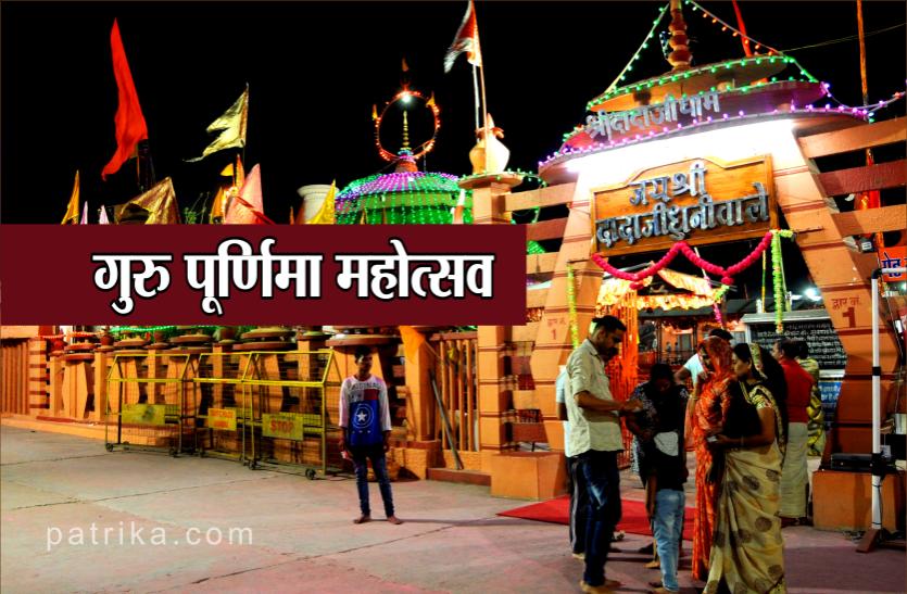 guru purnima 2019: गुरुपूर्णिमा महोत्सव में देश-विदेश से आते हैं श्रद्धालु, दादाजी धाम में दिखती है ऐसी भक्ति