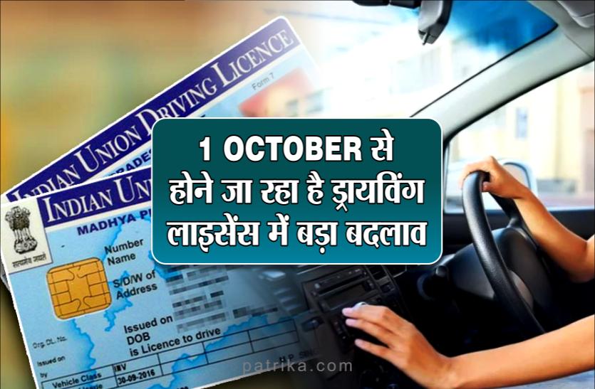 1 Oct से होने जा रहा है ड्रायविंग लाइसेंस में बड़ा बदलाव, अब देनी होगी ये खास जानकारी
