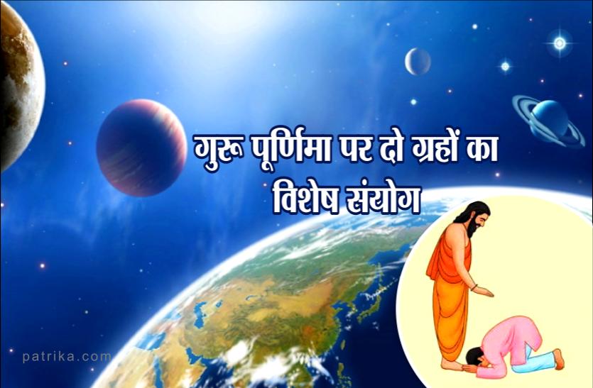 Guru purnima 2019: गुरु पूर्णिमा पर दो ग्रहों का विशेष संयोग, इस मुहूर्त में करें गुरू पूजन