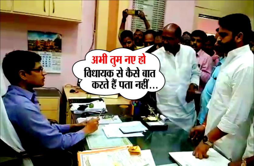 SDM के चैंबर में घुस  BJP विधायक ने लगाए मुर्दाबाद के नारे, कहा- नए-नए आए हो, MLA से बात करना नहीं आता