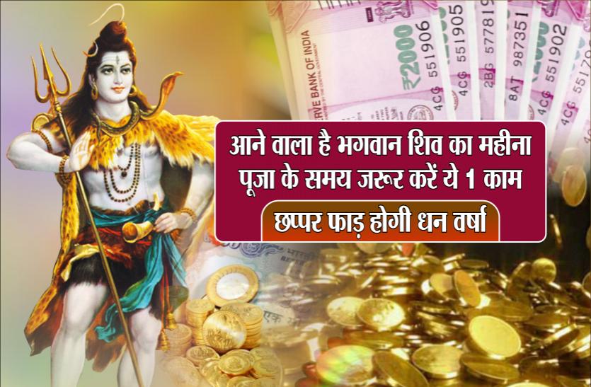 आने वाला है भगवान शिव का महीना, पूजा के समय जरूर करें ये 1 काम, छप्पर फाड़ होगी धन वर्षा